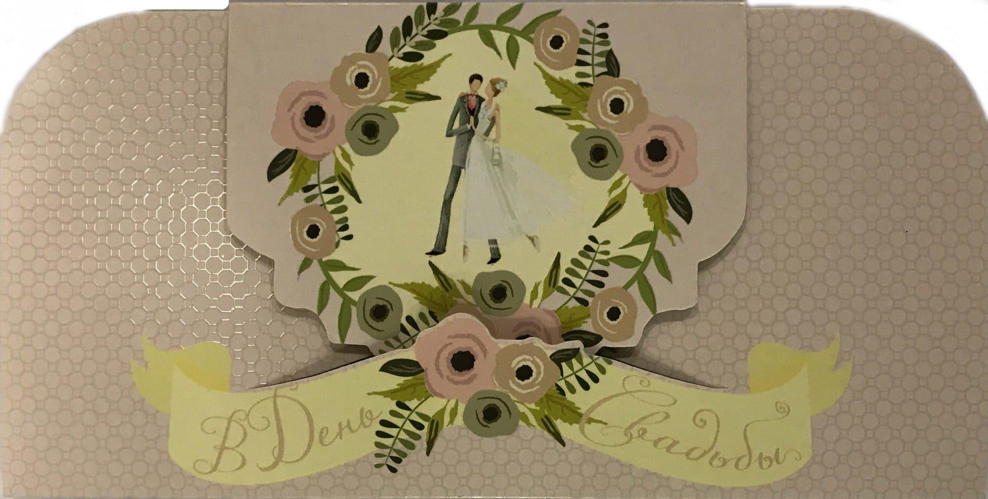 Конверт для денег СвадебныйОткрытки<br><br>
