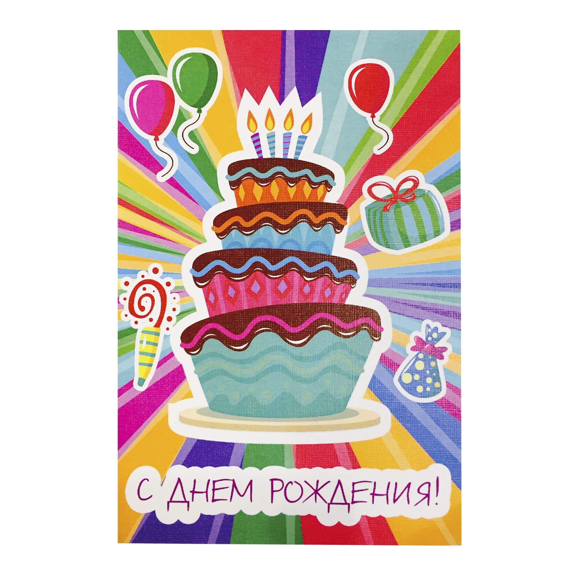 Шоколадная Открытка с днем рожденияОткрытки с шоколадками<br><br>
