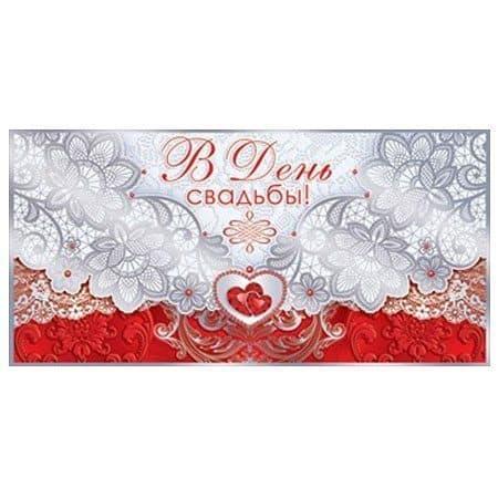 Конверт большой В день свадьбыБольшие открытки 100 руб.<br><br>