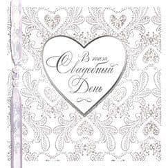 Открытка большая В этот Свадебный ДеньБольшие открытки 100 руб.<br><br>