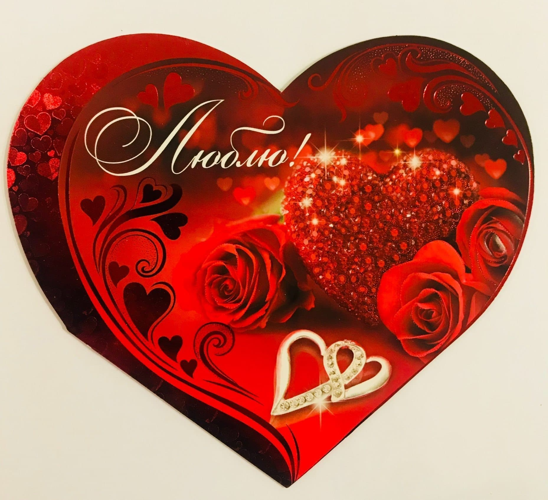 Большая открытка для любимого