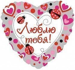 Воздушный шар сердце розовый Люблю Тебя!Воздушные шарики<br><br>