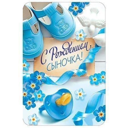 Открытка большая С рождением сыночкаБольшие открытки<br><br>