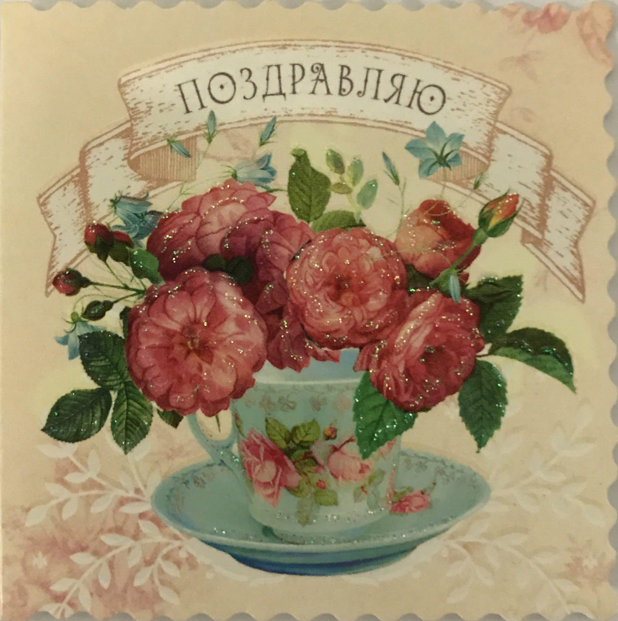 Открытка маленькая Поздравляю №3Маленькие открытки 50 руб.<br><br>