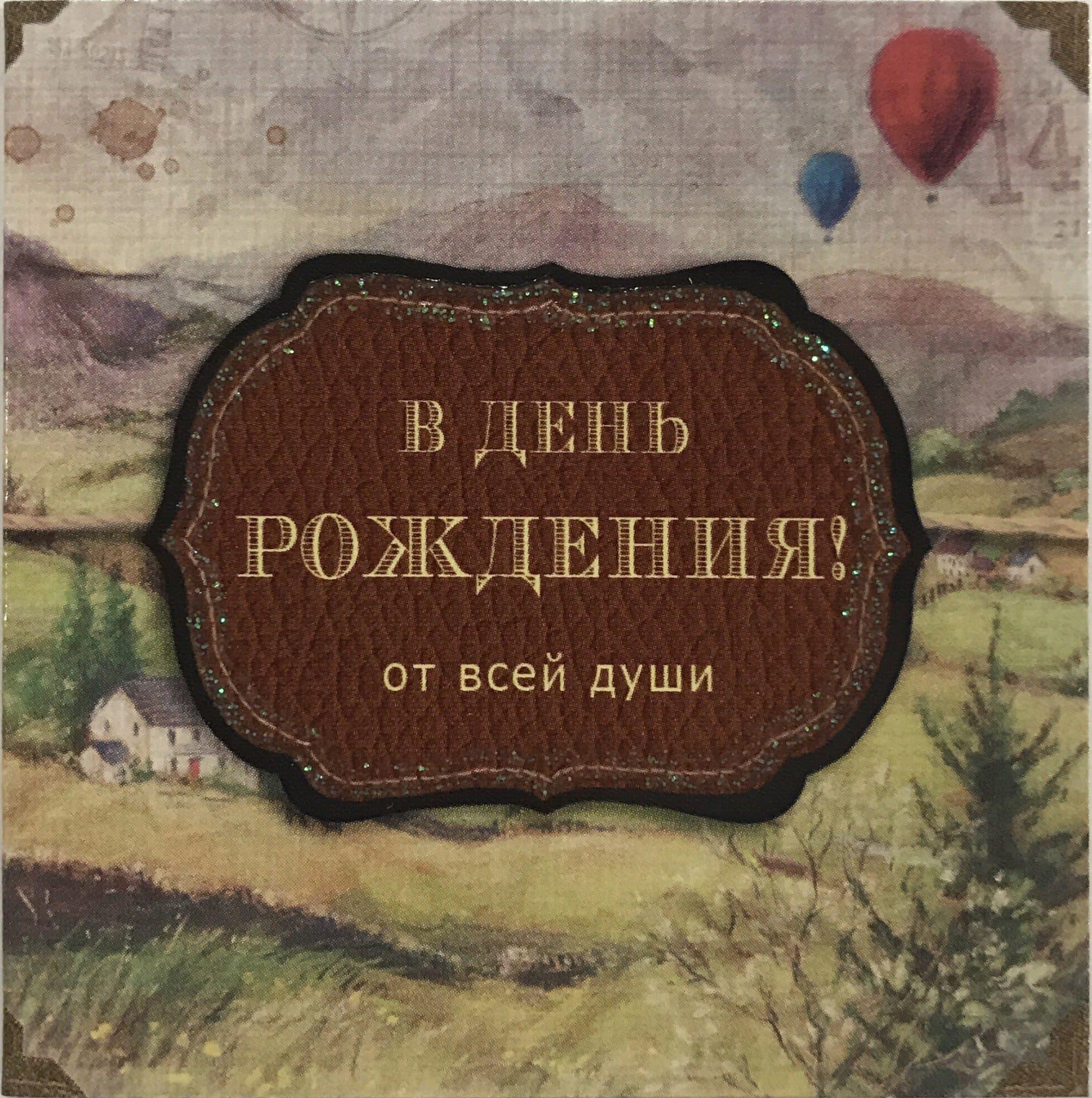 Открытка маленькая В День рожденьяОткрытки<br><br>