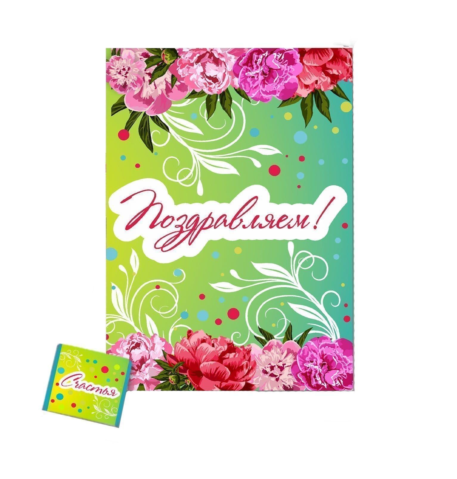 Шоколадная  открытка ПоздравляемОткрытки с шоколадками<br><br>