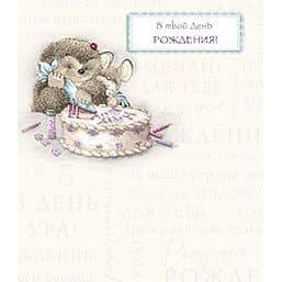 Открытка в Твой День РожденияОткрытки<br><br>