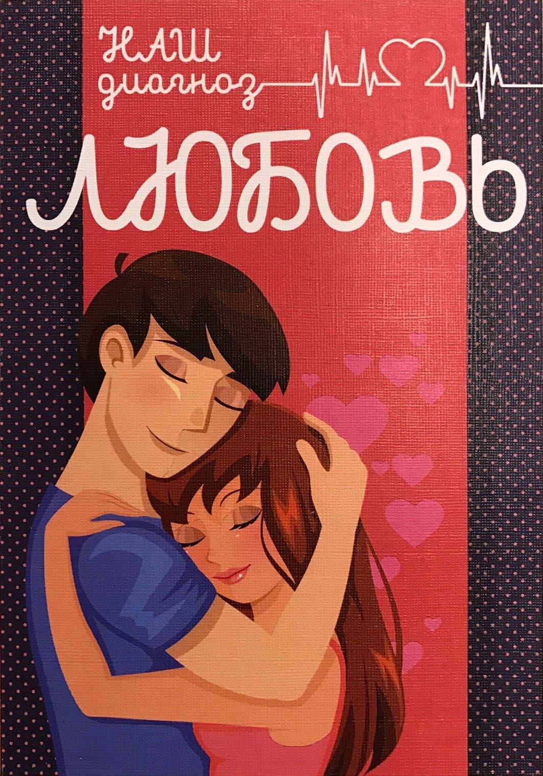 Шоколадная открытка наш диагноз ЛюбовьОткрытки с шоколадками<br><br>