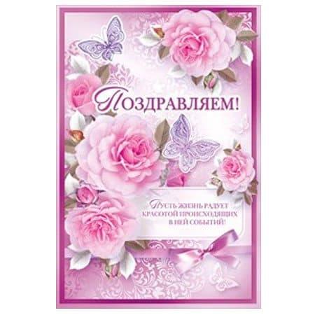Открытка большая ПоздравляемБольшие открытки 100 руб.<br><br>