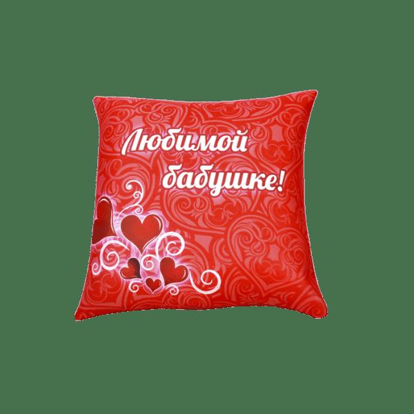Подушка Игрушка Любимой бабушкеАвтомобильные Игрушки<br><br>