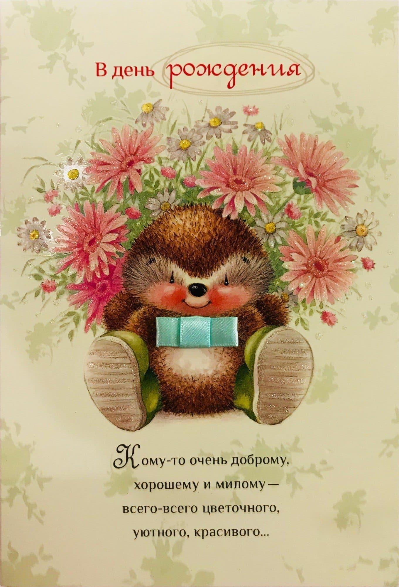 Открытка большая В день рождения Кому-то очень добромуБольшие открытки 100 руб.<br><br>