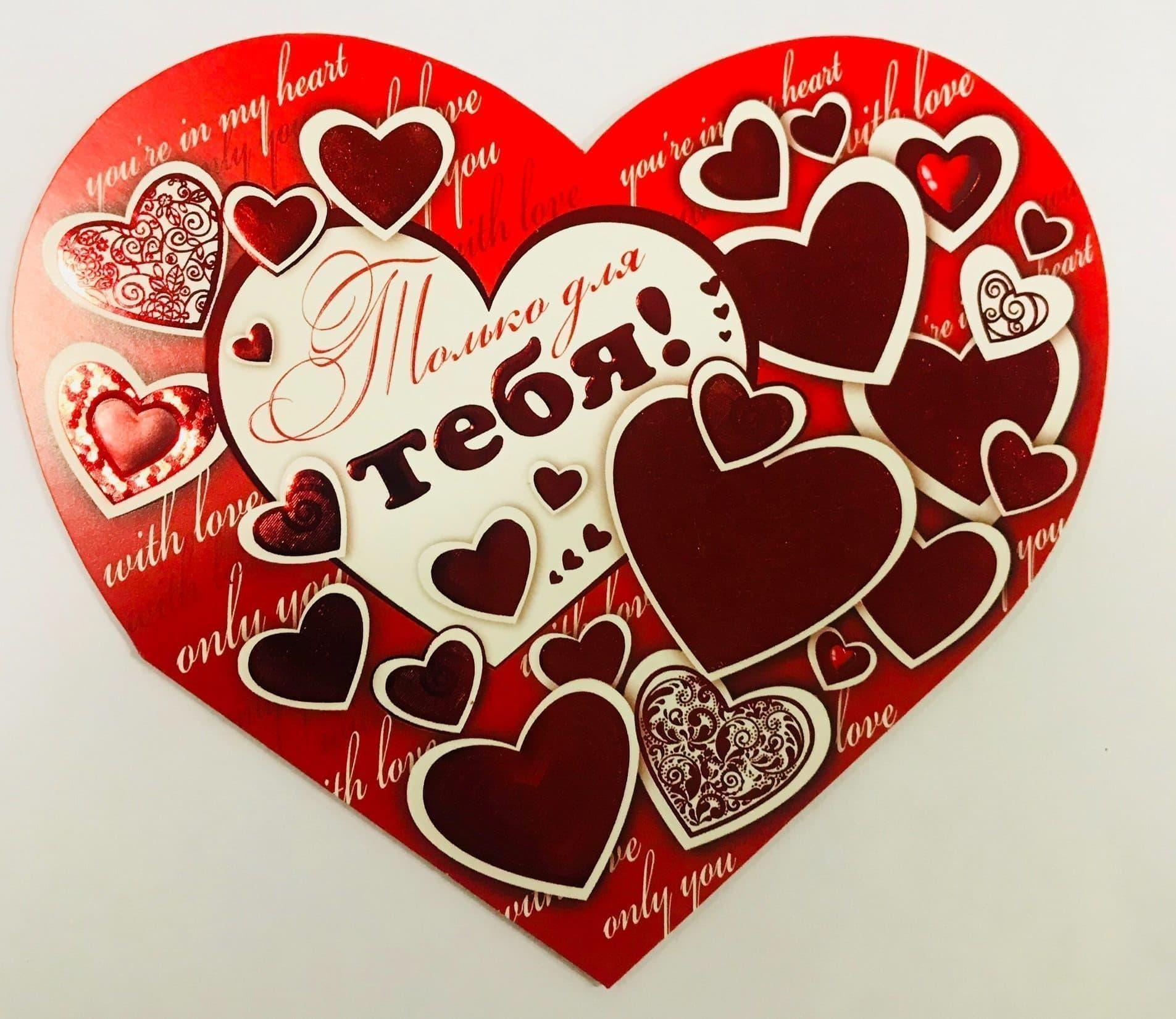 Открытка большая сердце Только для тебяОткрытки<br><br>