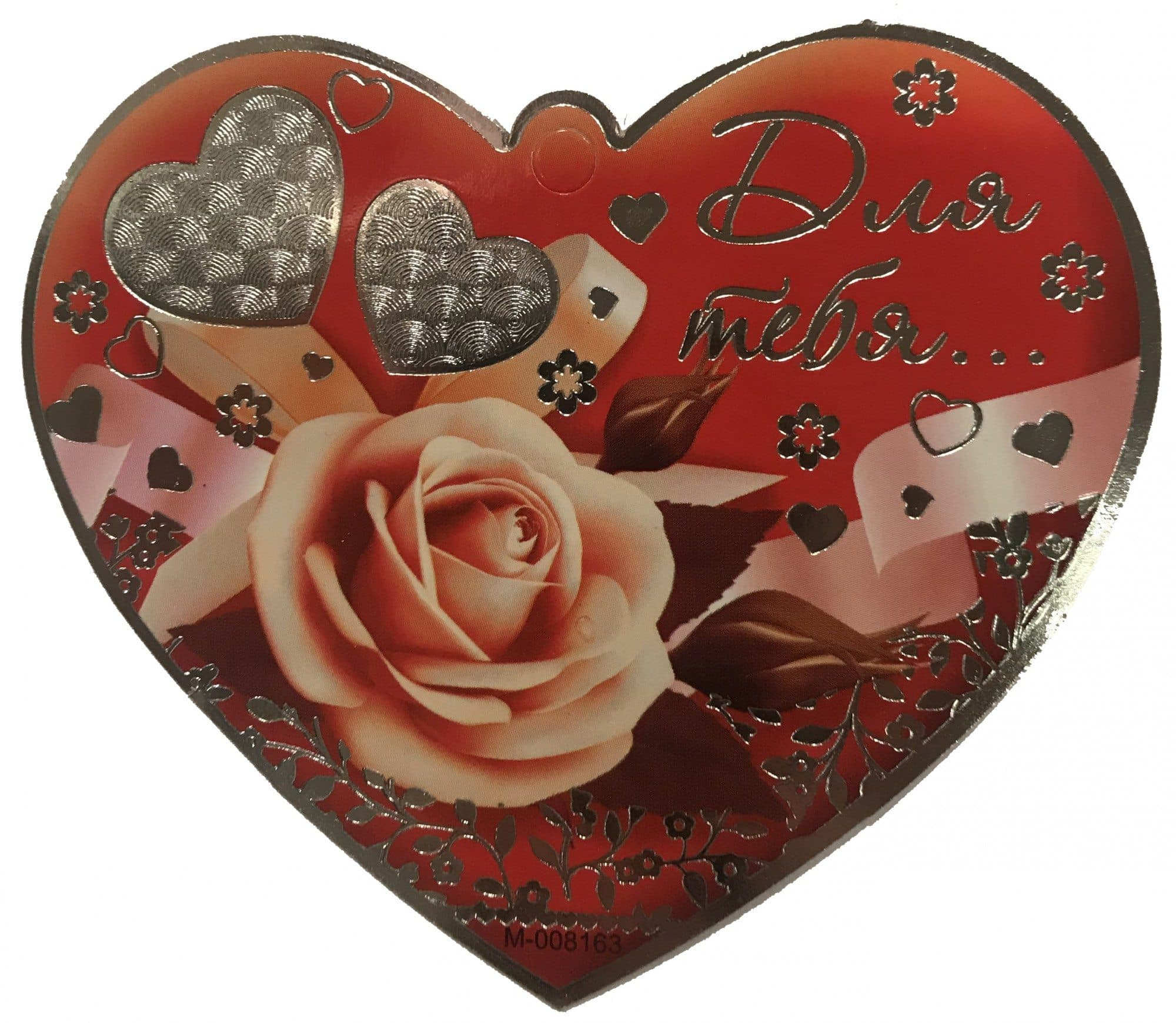 Открытка сердце для тебяОткрытки<br><br>