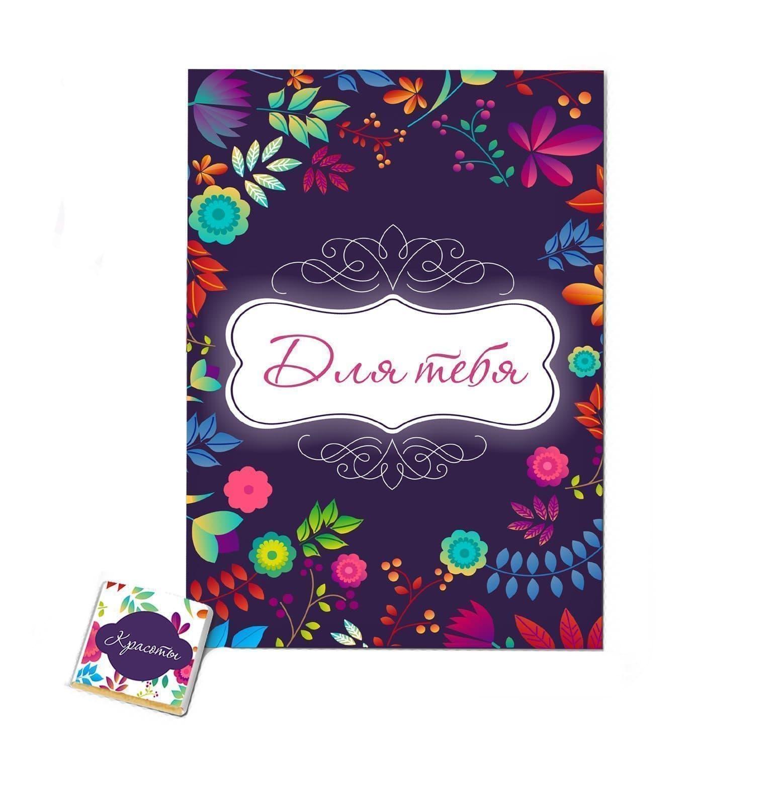Шоколадная  открытка Для тебяОткрытки с шоколадками<br><br>