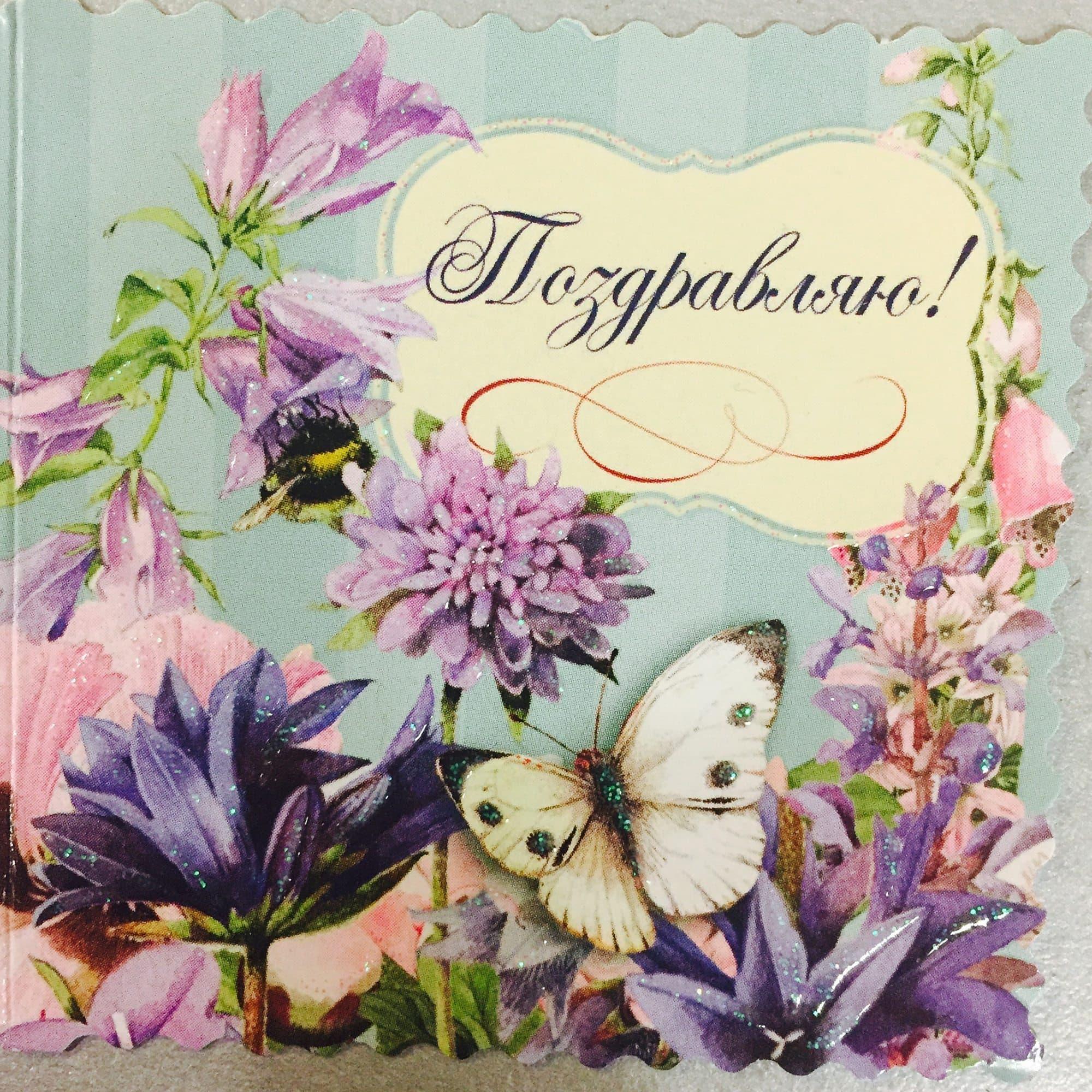 Открытка маленькая ПоздравляюМаленькие открытки 50 руб.<br><br>