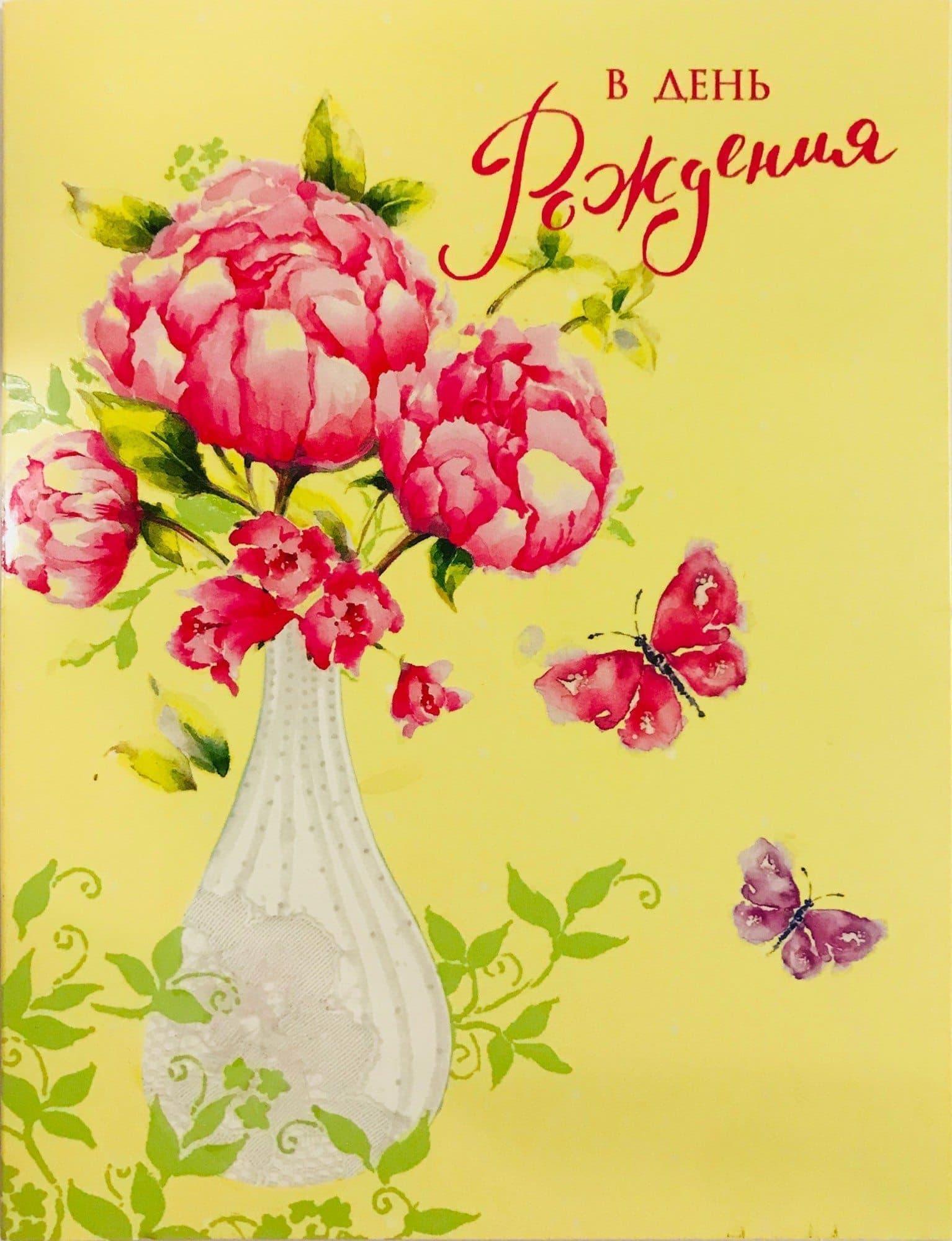 Открытка большая В день рождения, с вазойОткрытки<br><br>