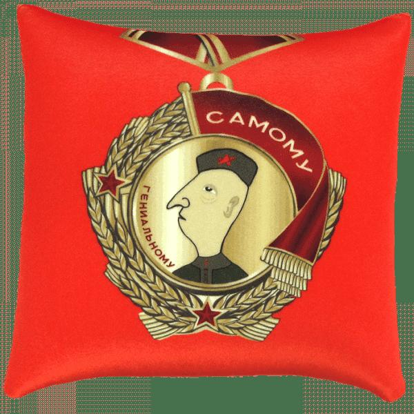 Подушка-медаль Самому гениальномуИгрушки Антистресс <br><br>