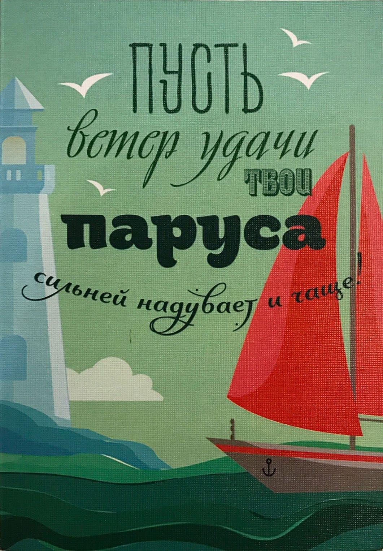 Шоколадная открытка ПарусаОткрытки с шоколадками<br><br>