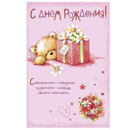 Открытка большая С днем рождения  - тебеБольшие открытки 100 руб.<br><br>