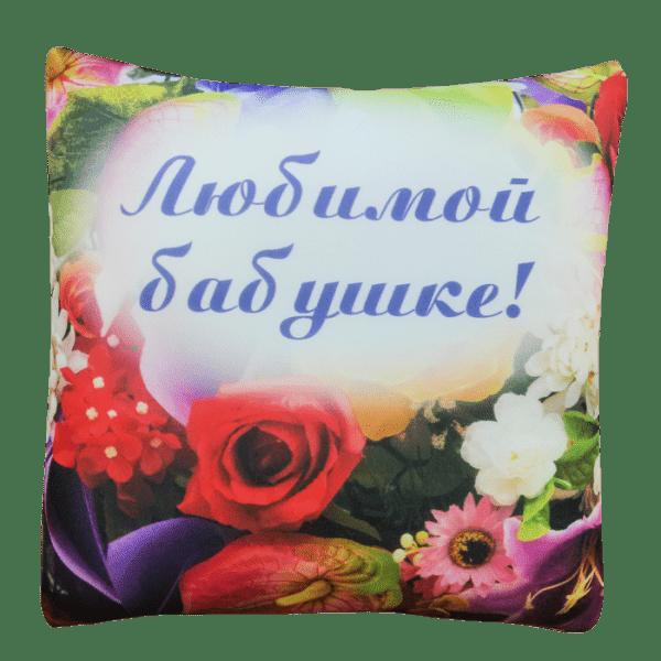 Подушка Игрушка Любимой бабушкеИгрушки Антистресс <br><br>