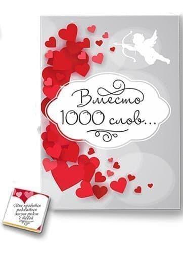 Шоколадная открытка Вместо тысячи словОткрытки с шоколадками 150 руб.<br><br>