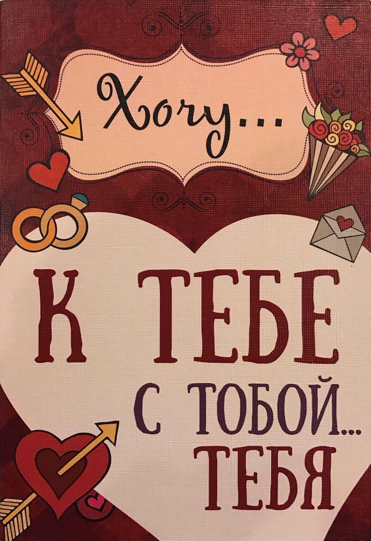 Шоколадная открытка К тебе с тобой тебяОткрытки с шоколадками<br><br>