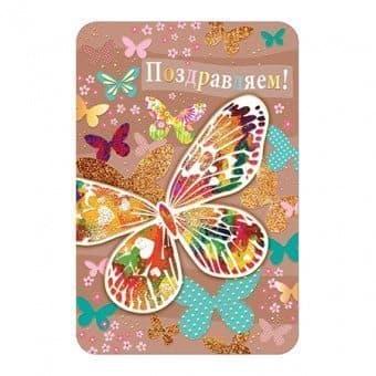 Открытка большая Поздравляем с бабочкойОткрытки<br><br>