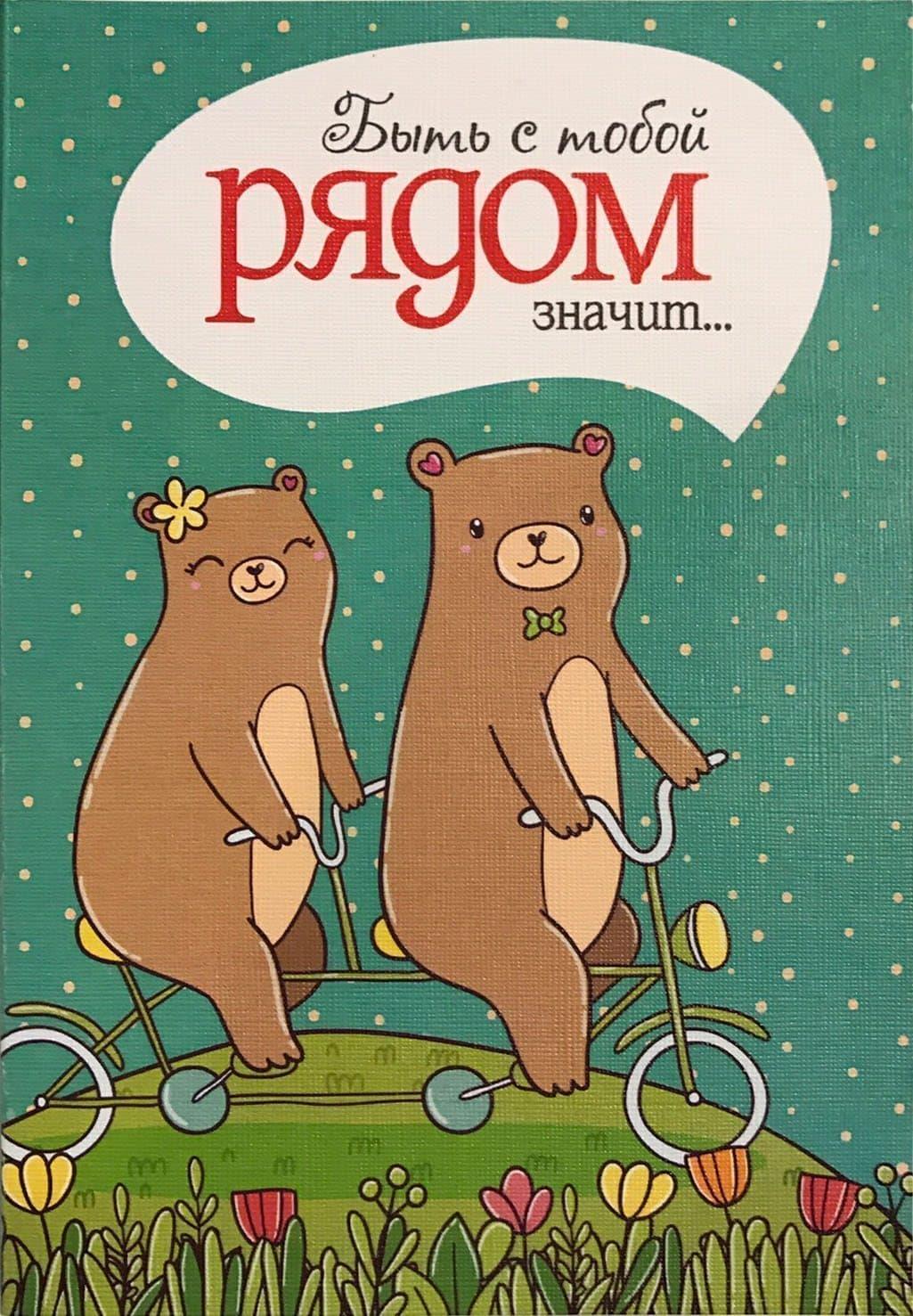 Шоколадная открытка Быть с тобой РядомОткрытки с шоколадками<br><br>