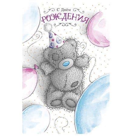 Открытка большая С днем рождения с мишкойОткрытки<br><br>