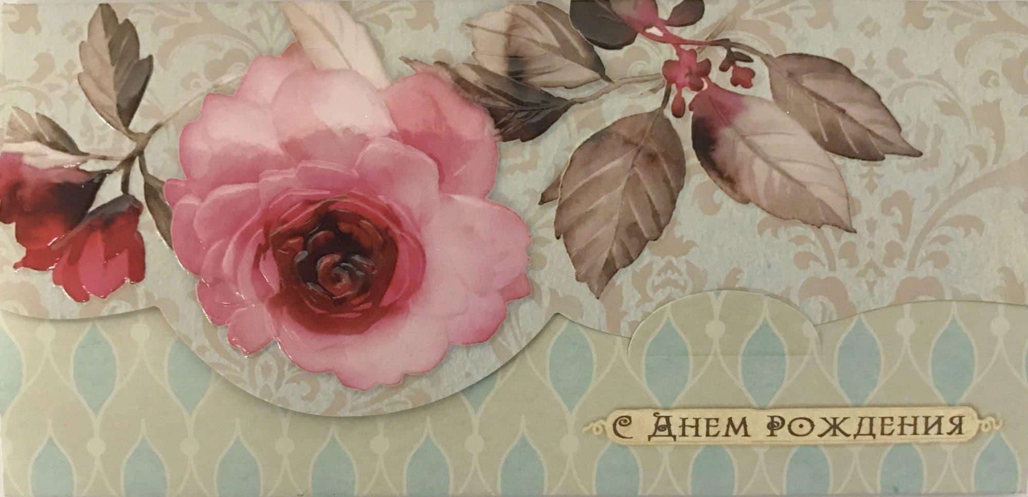 Конверт для денег В День РожденияБольшие открытки 100 руб.<br><br>